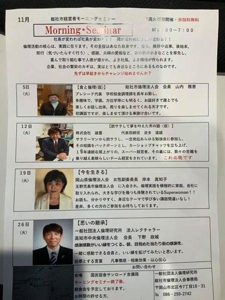 岡山倫理法人会にて・・・